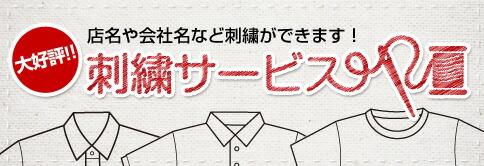 刺繍サービス