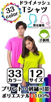 ドライメッシュTシャツ