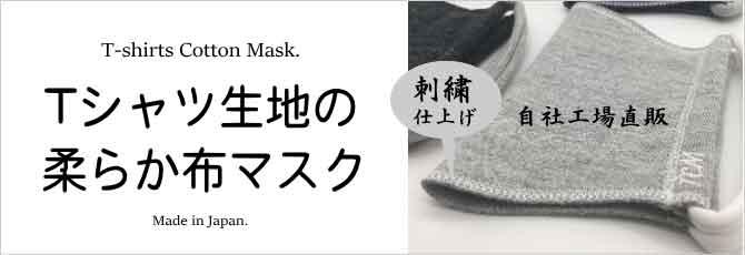 TCM刺繍布マスク