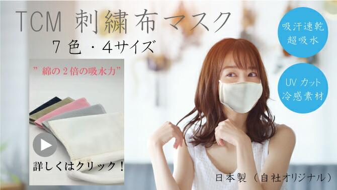TCM刺繍布マスク 夏用クールドライ