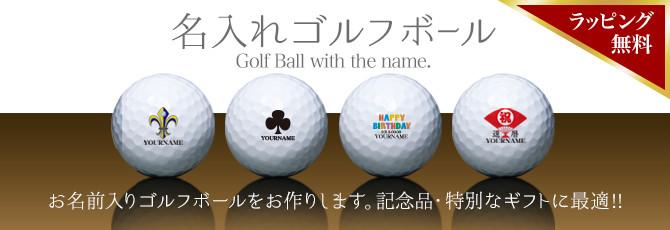 名入れゴルフ