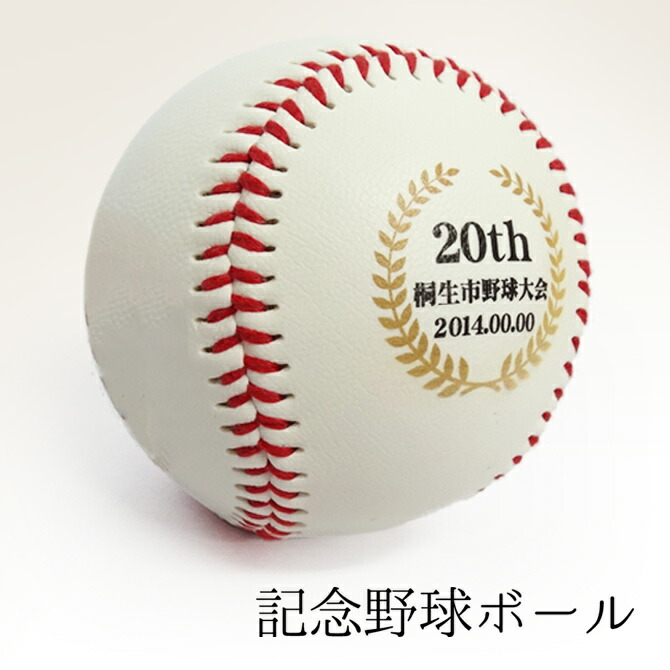 名入れ野球ボール