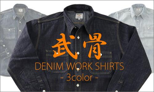DENIM WORK SHIRTS