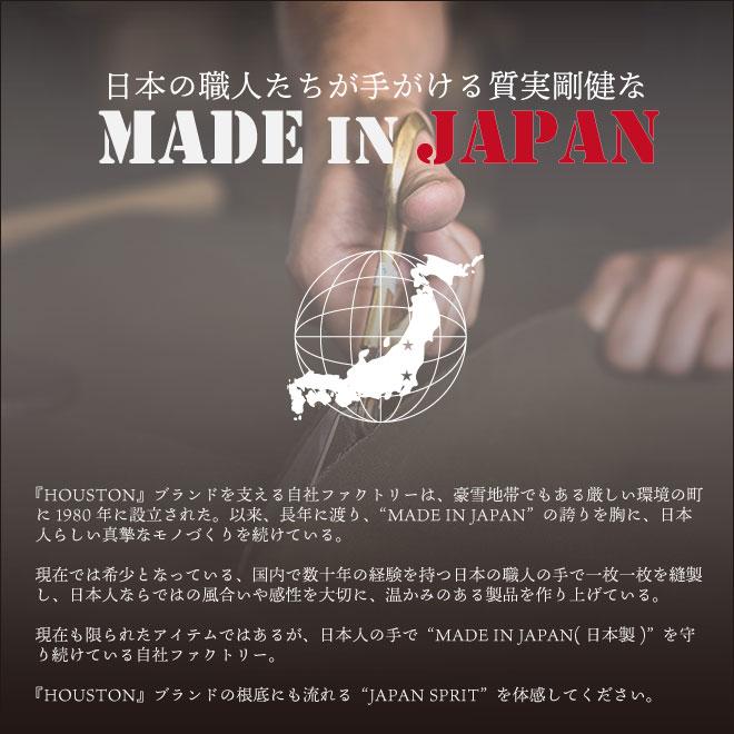 HOUSTON -JAPAN MADE/日本製-