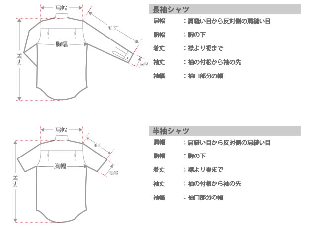 長袖シャツ・半袖シャツ