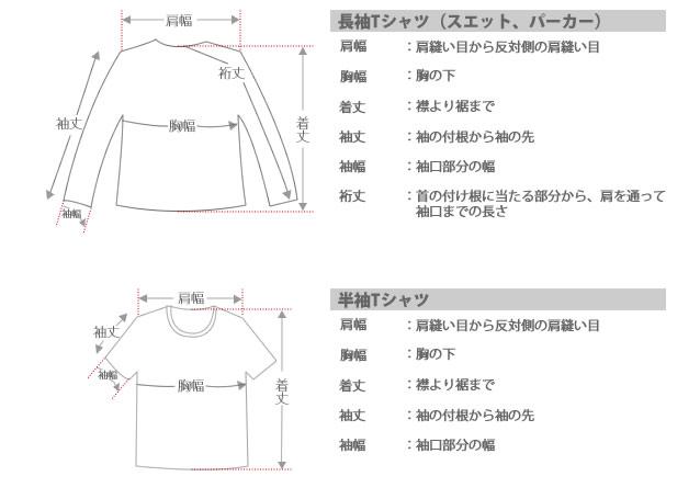 長袖Tシャツ・半袖Tシャツ