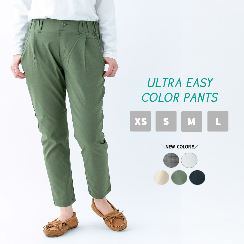 ULTRA EASYカラーパンツ