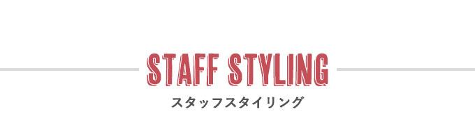 Staff Styling