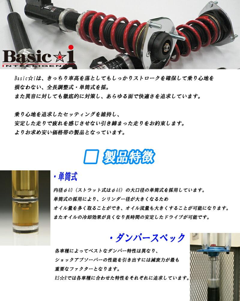 RS-R basic-1
