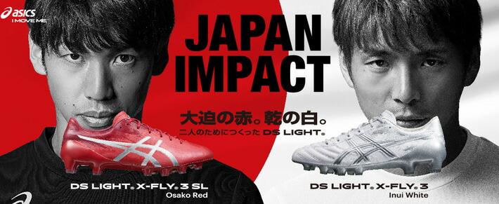 アシックスサッカースパイク(DS LIGHT)