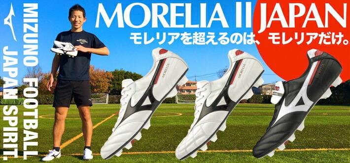 モレリア2