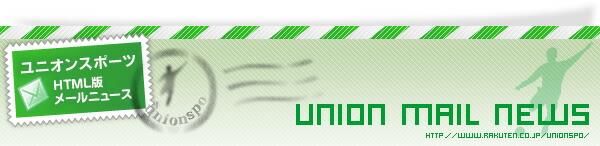 UnionSports [HTML] Mail News!