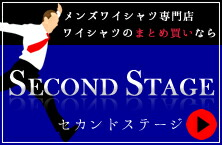 SECOND STAGE へのリンク