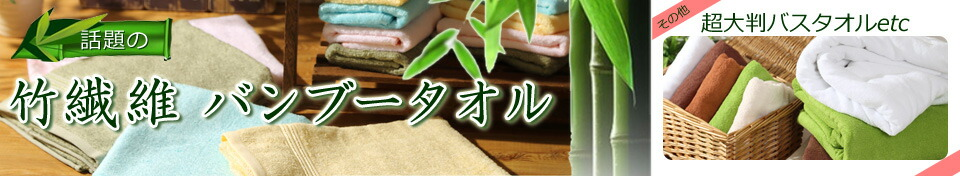 竹繊維 バンブータオル 超大判バスタオル ミニバスタオル 大判フェイスタオル