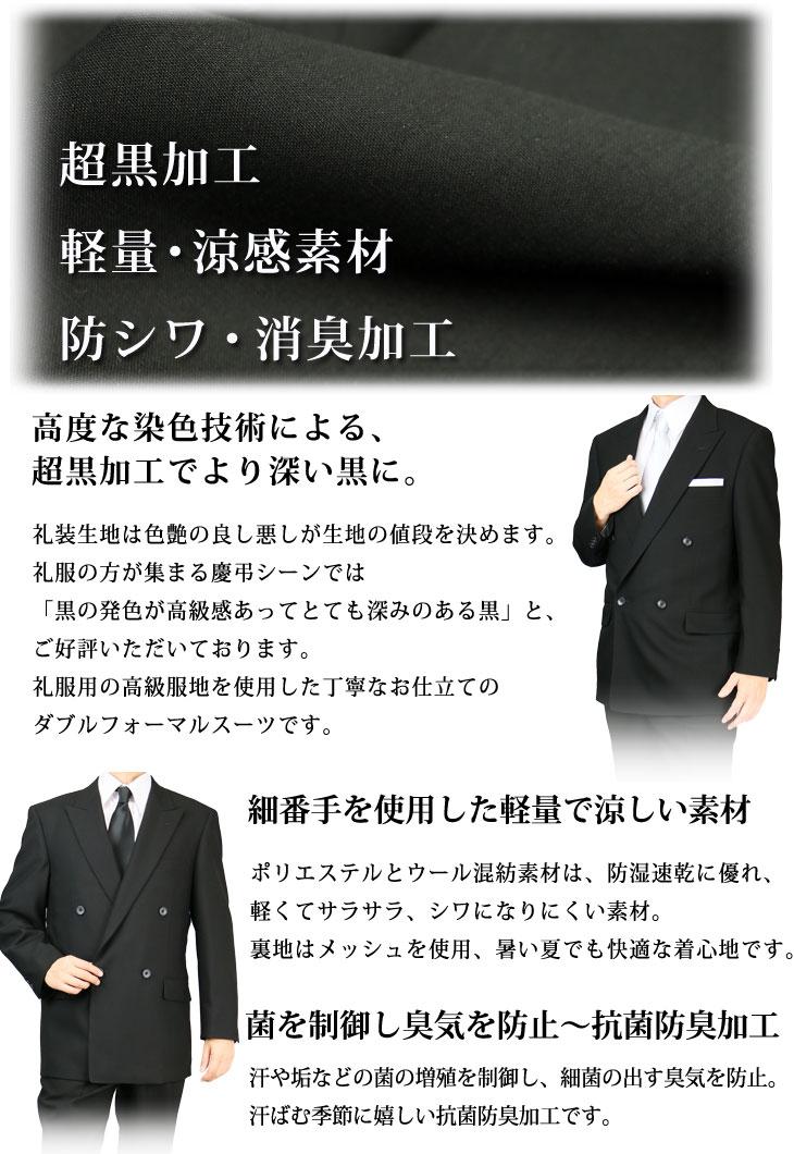 dbc8383ec61ea 礼服 メンズ 夏 スリーピース ダブルフォーマルスーツ サマー礼服 紳士服 ...