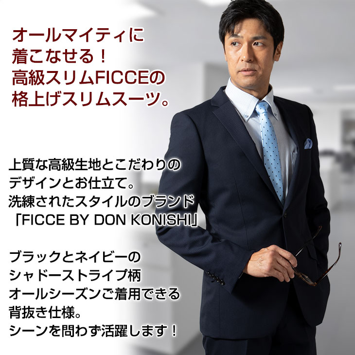 d763273ee50f8 楽天市場 FICCE BY DON KONISHI フィッチェ ficce メンズスーツ スリム ...