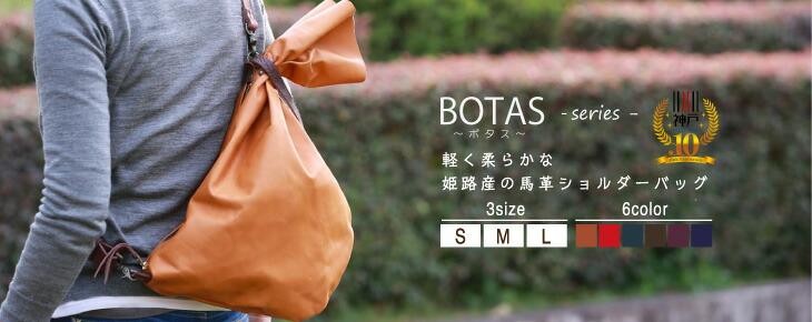 【馬革】軽く柔らかな馬革ショルダーバッグ「BOTAS(ボタス)シリーズ」 Lサイズ