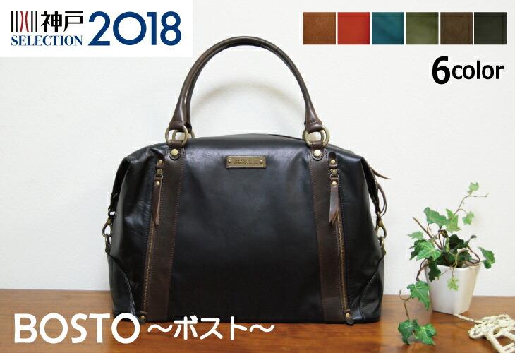 【馬革】ボストントートバッグBOSTO