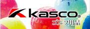 Kasco ゴルフ用品