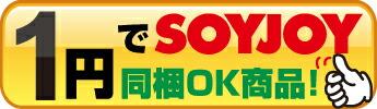 SOYJOY[ソイジョイ]1本1円で同梱出来ます。