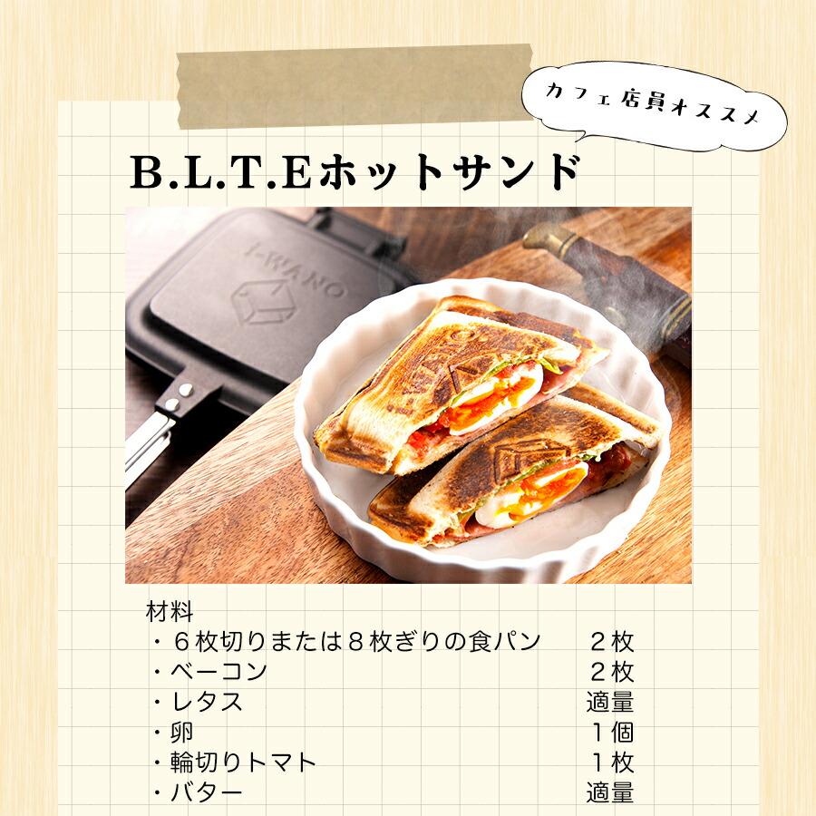 ホットサンドメーカーJP レシピ1