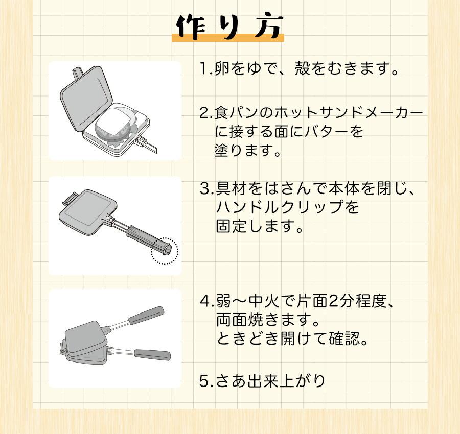 ホットサンドメーカーJP レシピ2