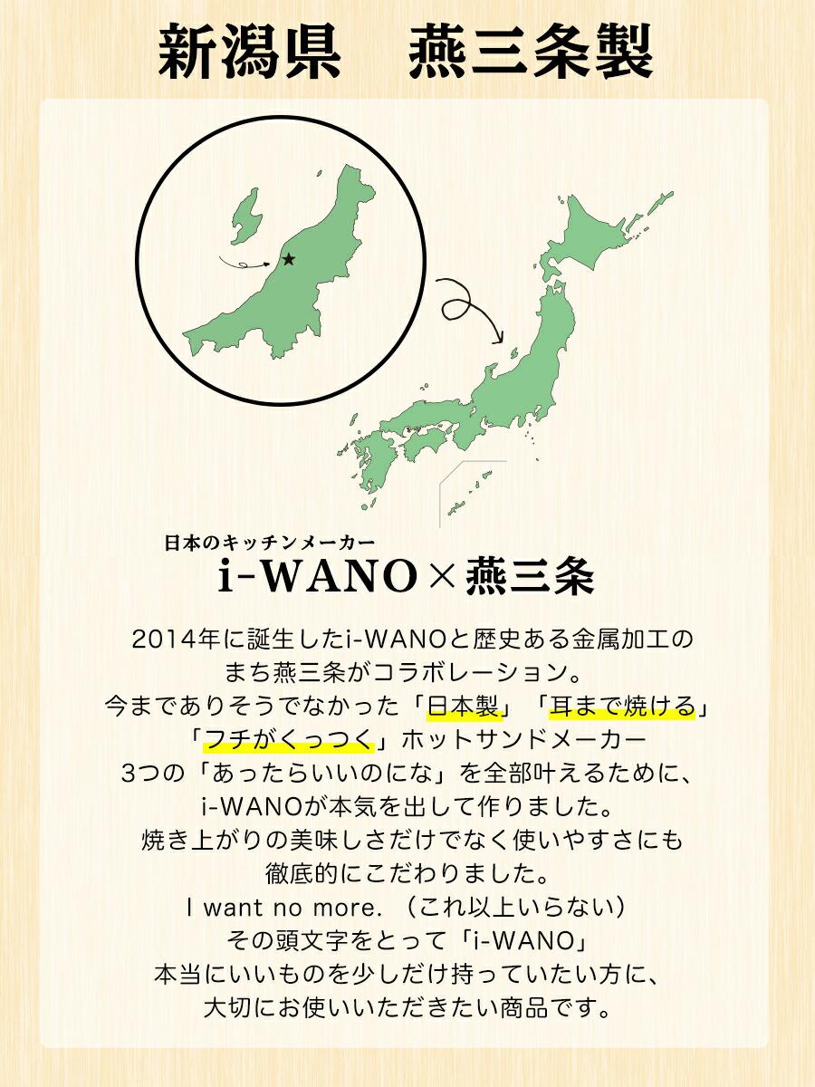 ホットサンドメーカーJP 燕三条とi-WANOの説明
