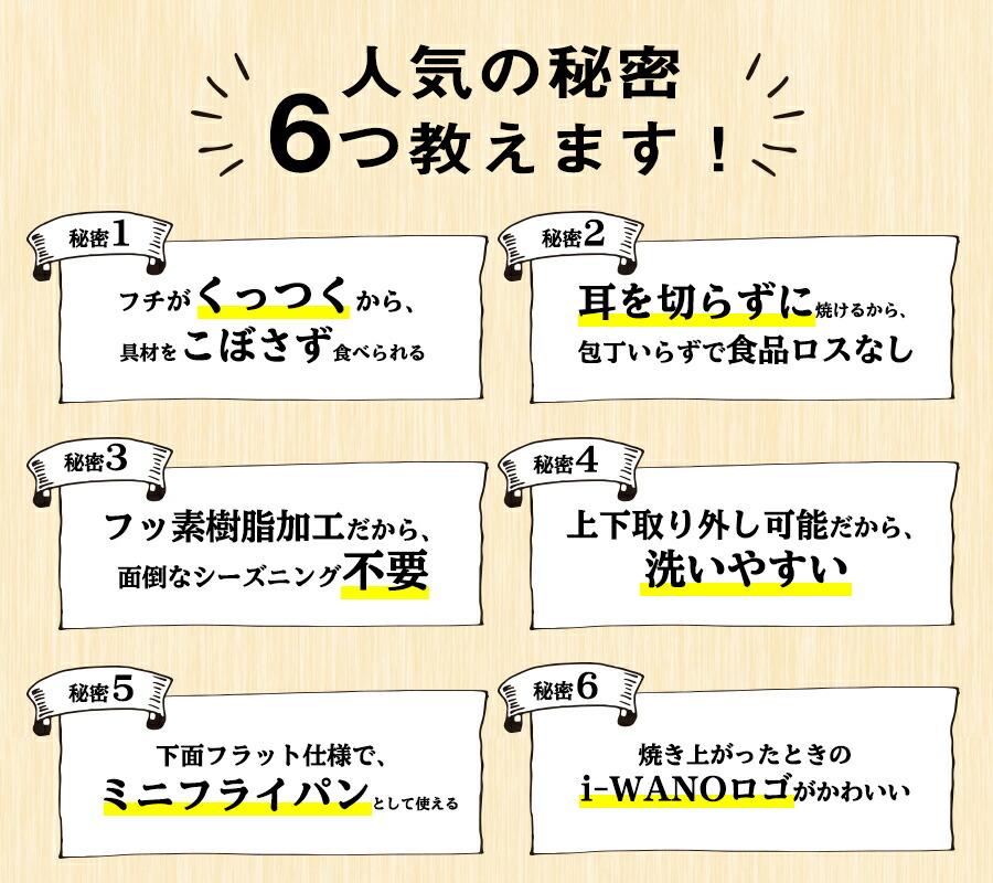 ホットサンドメーカーJP 6つの特徴