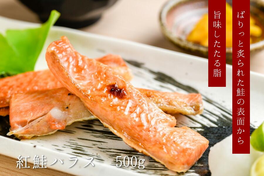ぱりっとあぶられた鮭の表面から旨味したたる脂 紅鮭ハラス 500g