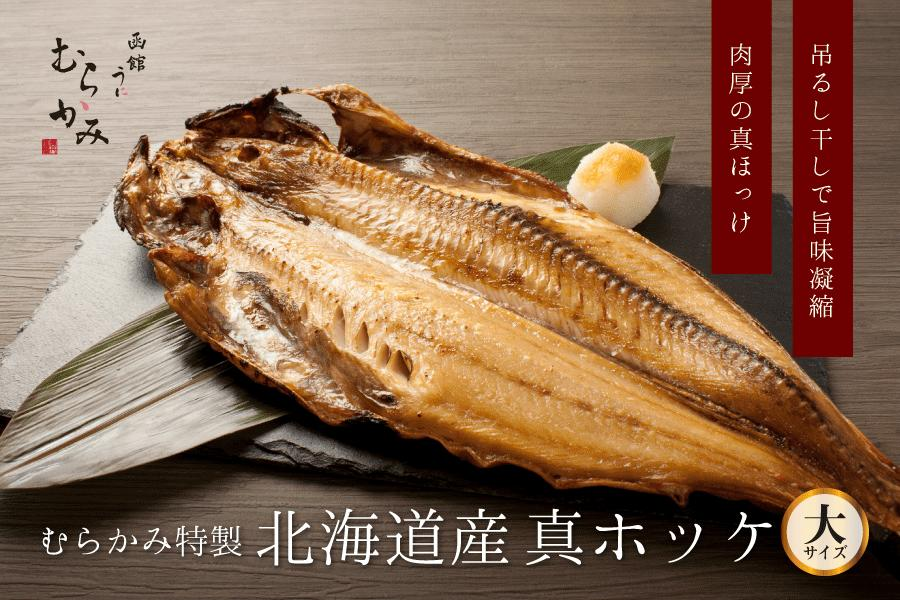 むらかみ特製北海道産真ホッケ大サイズ