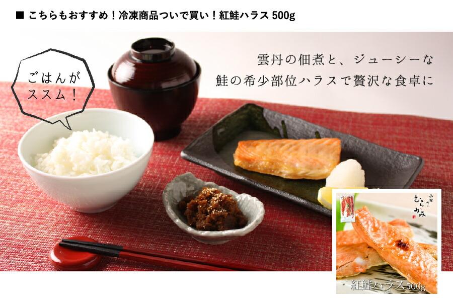こちらもおすすめ! 冷凍商品ついで買い!紅鮭ハラス500g