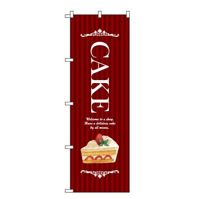 CAKE ケーキ のぼり旗 当店人気ののぼり旗デザインです