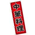 中華のぼり旗