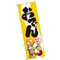 和食のぼり旗