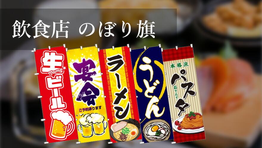 飲食店 のぼり旗(用途別のぼり旗デザイン)