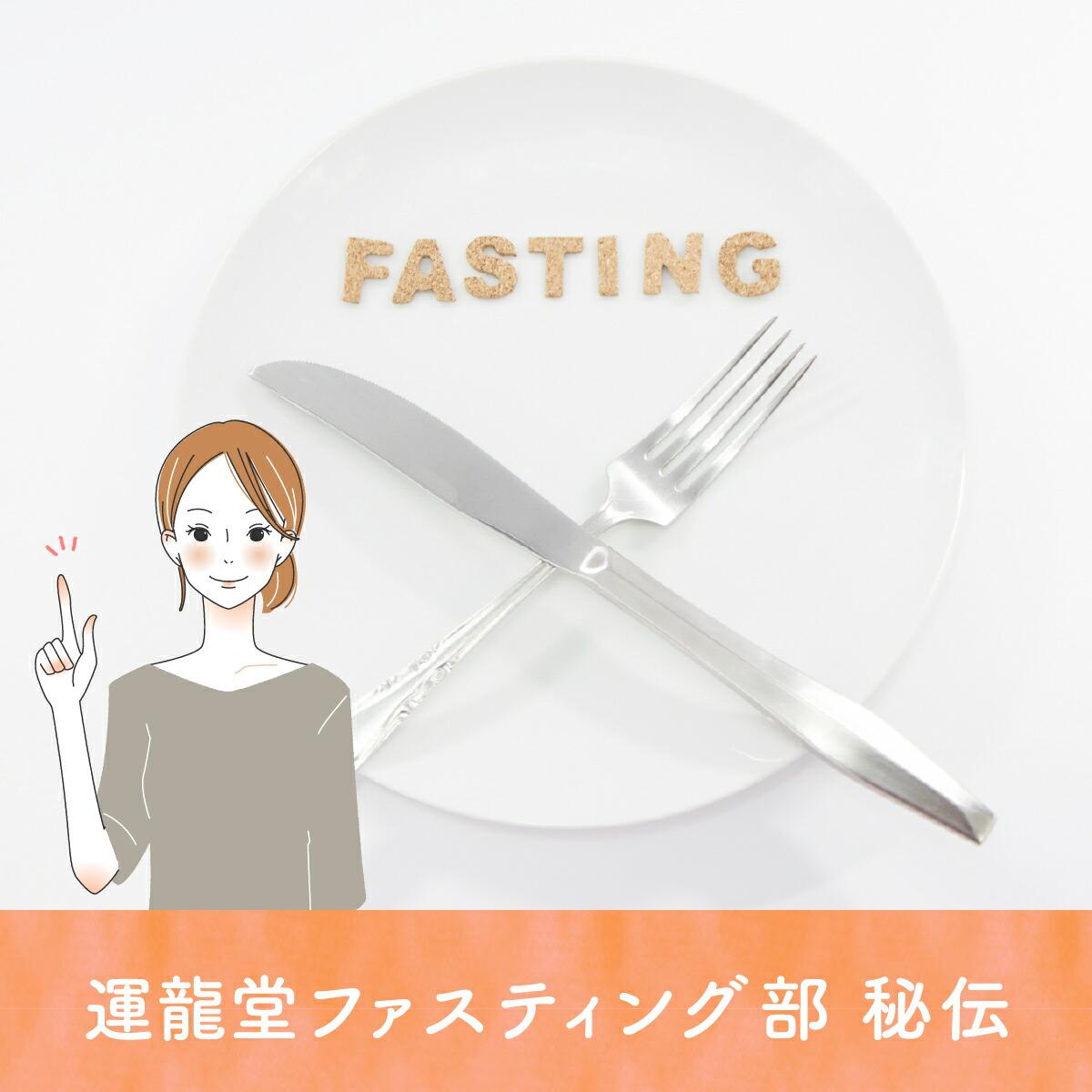 運龍堂ファスティング部秘伝