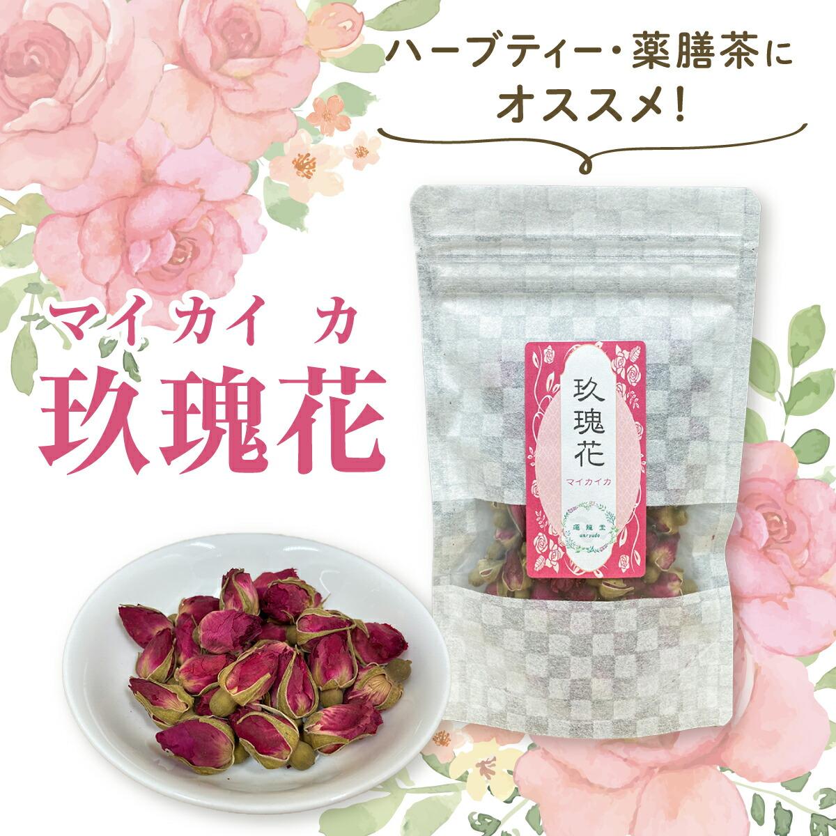 ハーブティー・薬膳茶にオススメ!「玖瑰花(マイカイカ)」