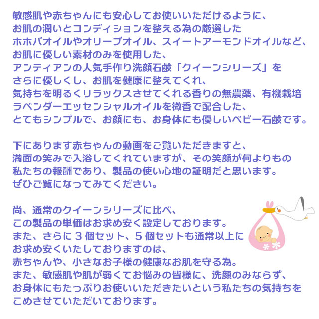 出産祝いギフト「お祝い」ラッピング付アンティアン無添加手作り石鹸「ベイビー」40g