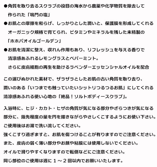手作り石鹸アンティアンのボディースクラブ「ソルトボディースクラブレモングラスミックス」top