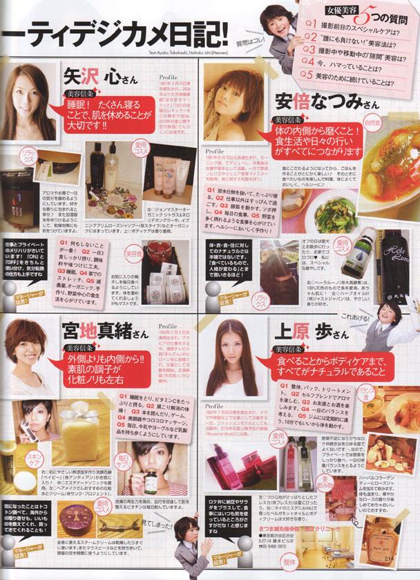 「女優の美容特集」にて宮地真緒さんがご愛用の洗顔石鹸
