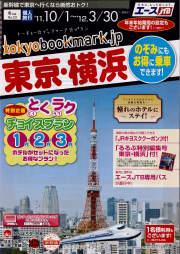 1110JTB東京旅行パンフレット1