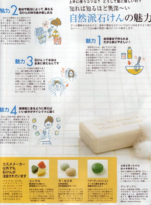 美人計画HARuMO0807記事2
