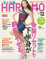 美人計画harumo0812アンティアン表紙