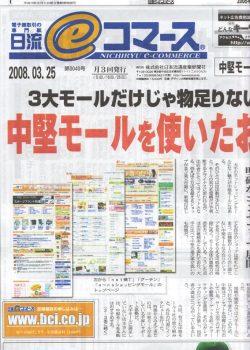 eコマース新聞表紙080325
