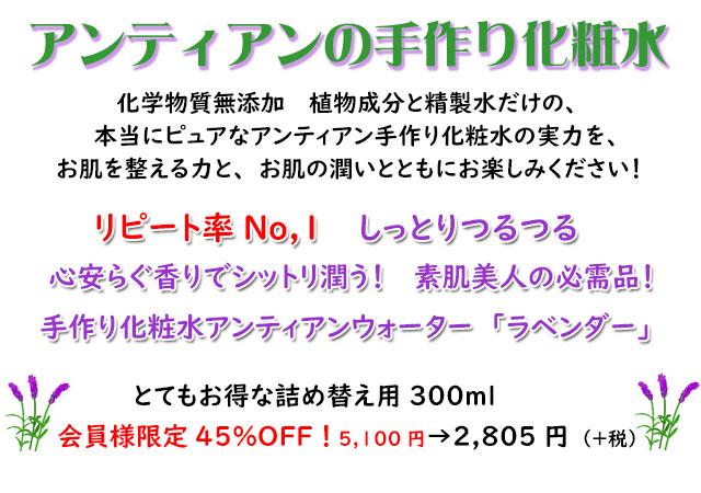 オーガニックコスメ・リピート率No.1無添加化粧水「アンティアン ウォーター ラベンダー」300ml