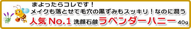 No.1手作り洗顔石鹸ラベンダーハニー