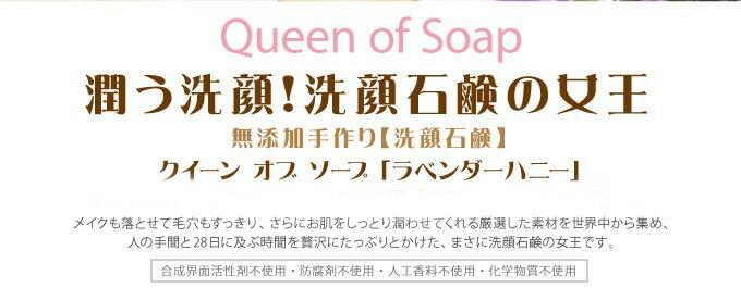 洗う洗顔!洗顔石鹸の女王