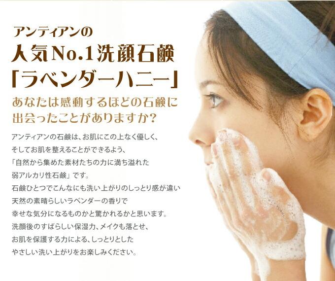 アンティアンの人気No.1洗顔石鹸