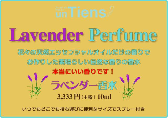 手作り石鹸アンティアンの天然香水ラベンダー10mltop