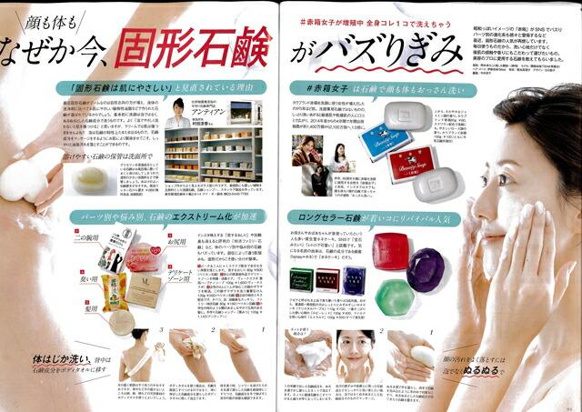 光文社美ST4月号の「顔も体もなぜか今、固形石鹸がバズりぎみ」掲載ページ